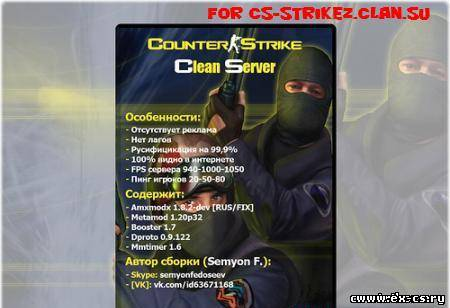 Чистый сервер Counter-Strike 1.6 (by Semyon F.)